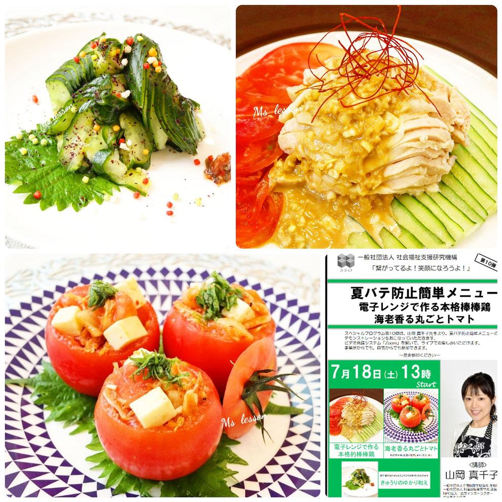 山岡真千子 やまおかまちこ 料理教室