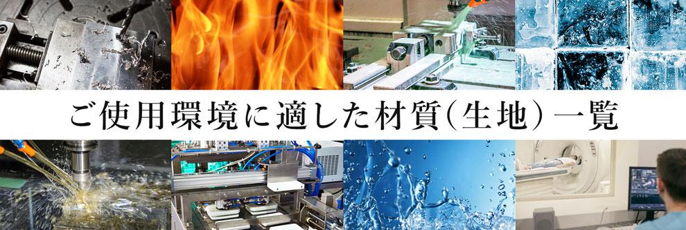 蛇腹 ジャバラ 使用環境 環境 条件 耐水 耐粉じん 耐薬 耐油 高強度 耐熱 耐冷 耐寒 難熱 防災 カバー 機械 設計