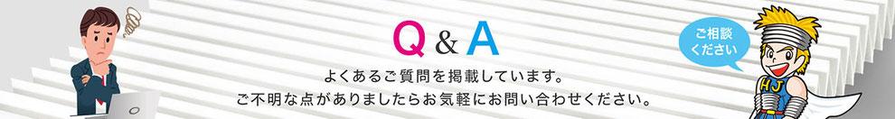 ジャバラ 蛇腹 Q&A