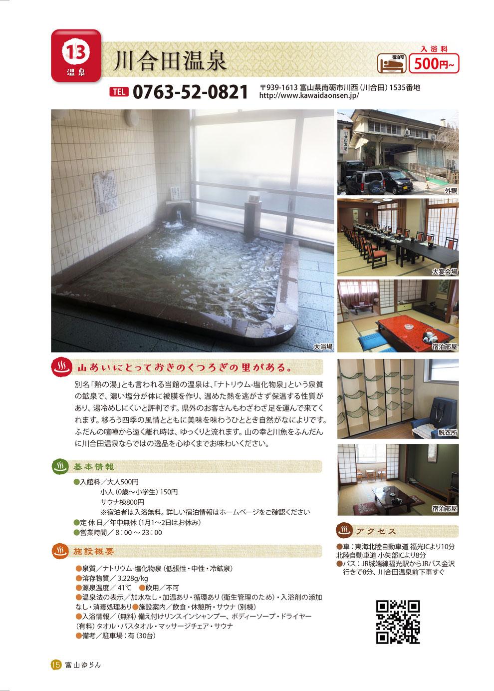 川合田温泉