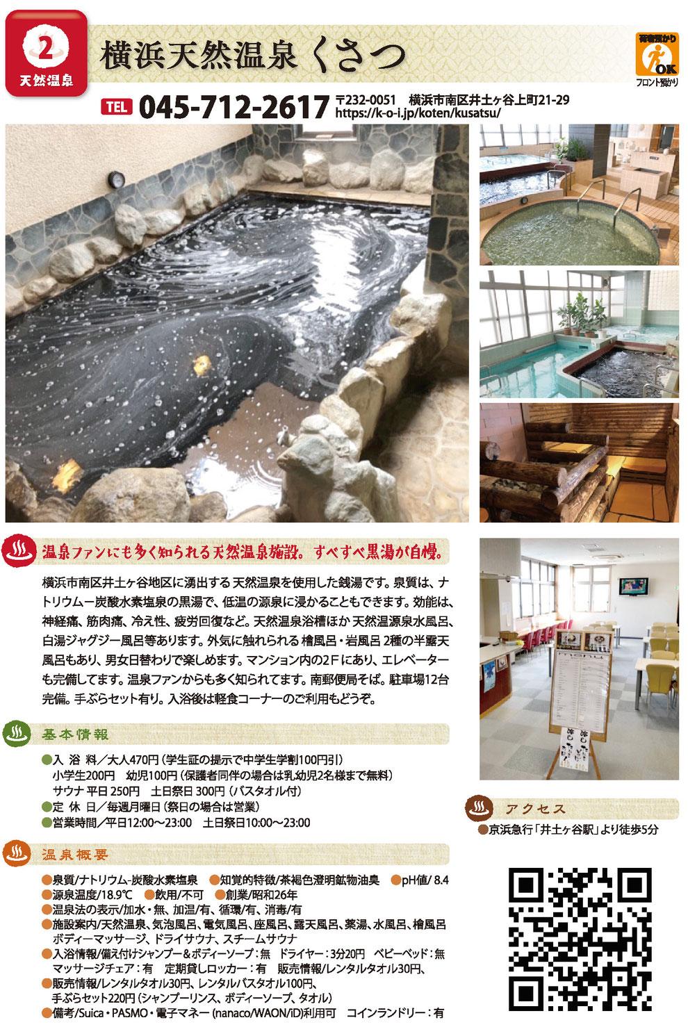 横浜天然温泉くさつ