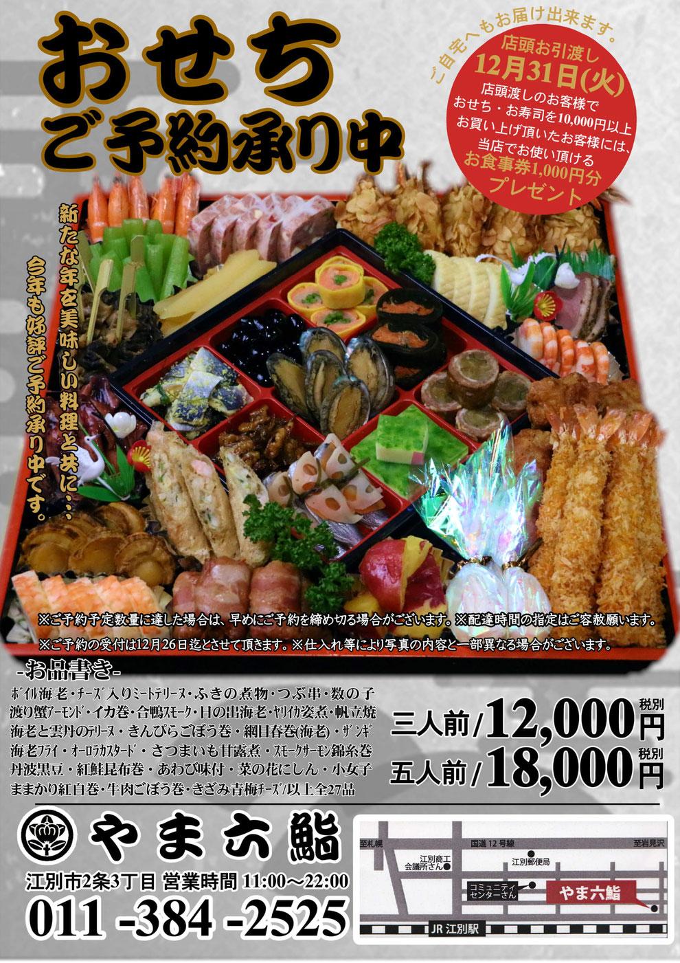 2019 やま六鮨 おせち料理