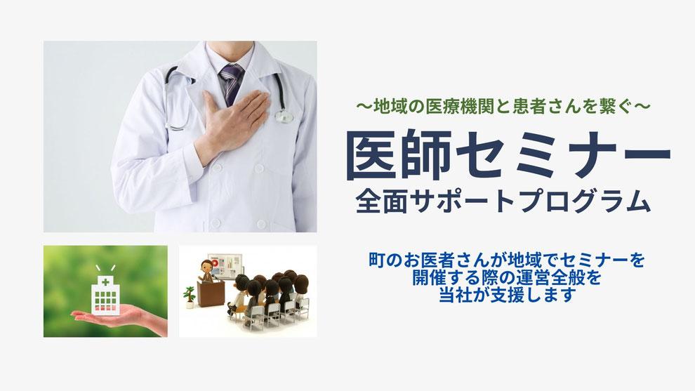 「医師セミナー」全面サポートプログラム