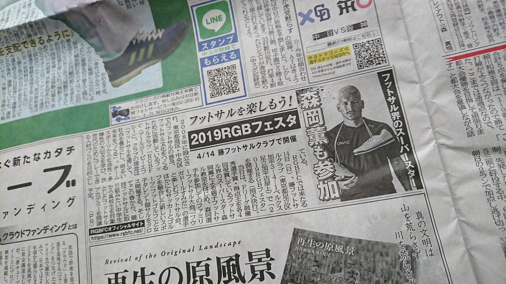 東京中日スポーツ新聞に掲載された記事