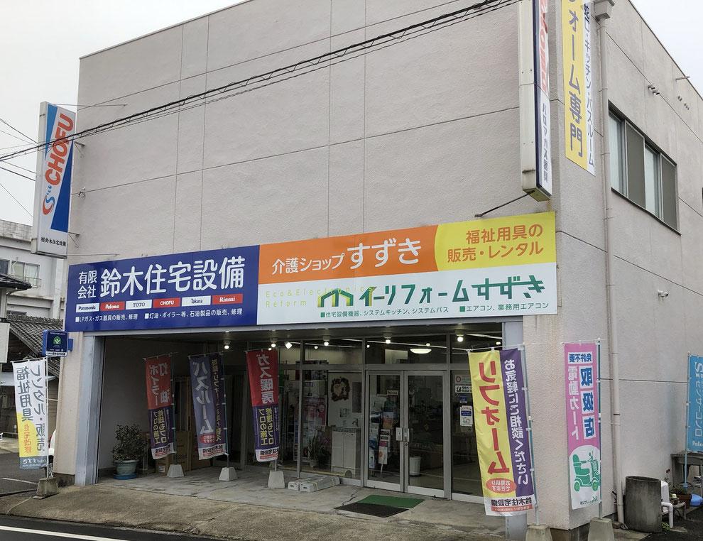 鈴木鈴木住宅設備 介護ショップすずき イーリフォームすずき 店舗外観