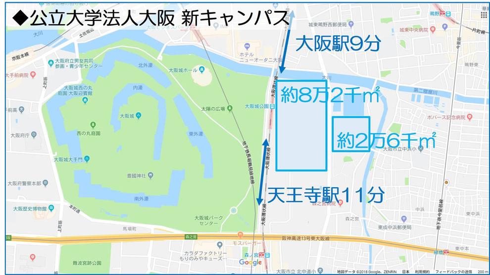 大学 大阪 公立 大阪公立大学 森ノ宮新キャンパス(2025年4月)概要と開発