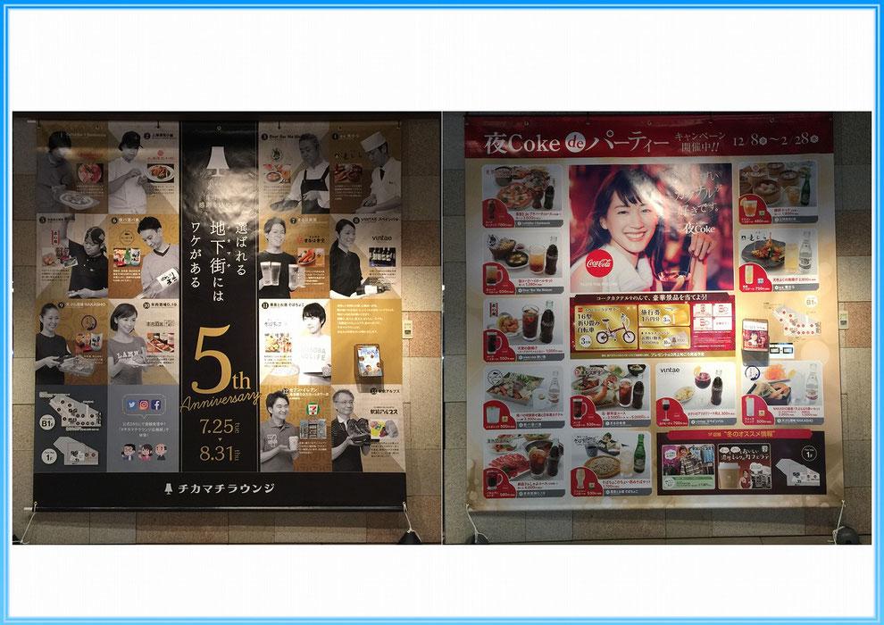 名古屋チカマチラウンジ広告