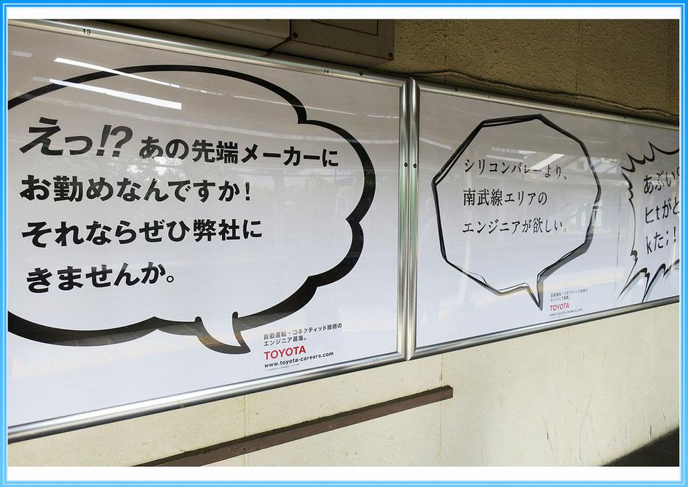 トヨタ求人広告(南武線)