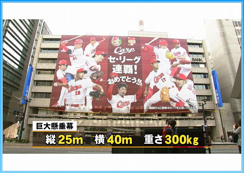 広島銀行の巨大広告