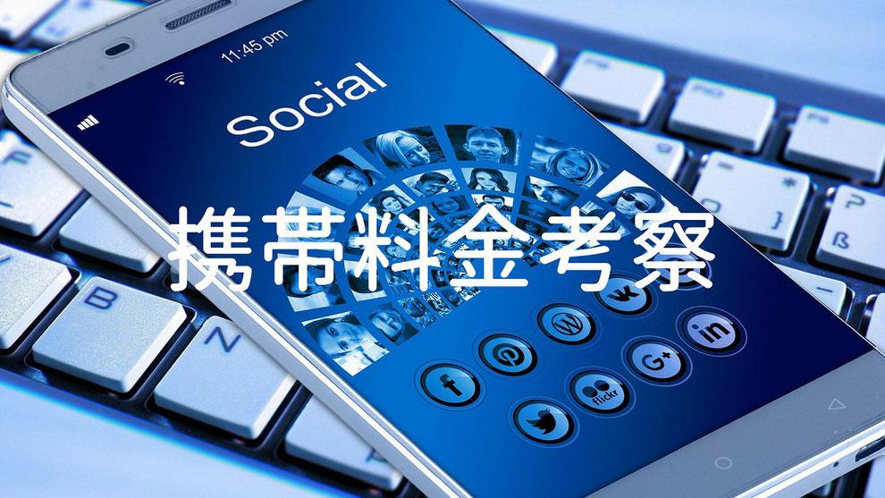 日本の携帯料金