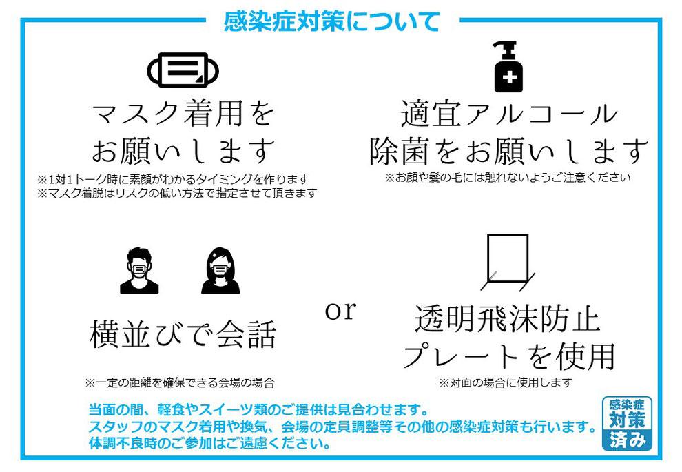 横浜 関内 婚活 感染症対策
