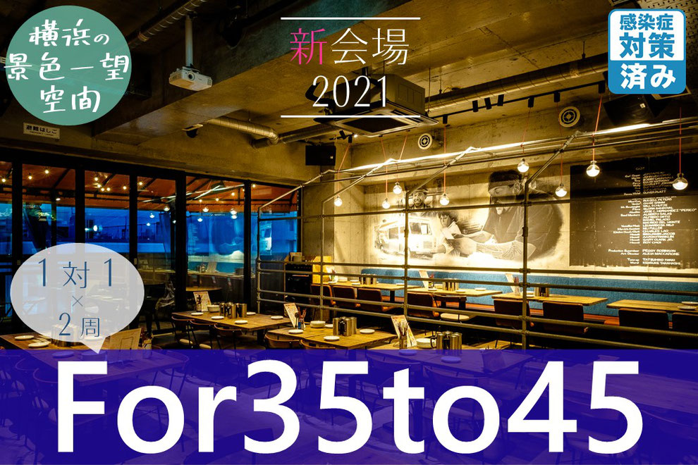 婚活 横浜駅 パーティー 30代 40代