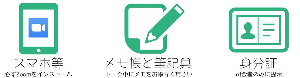 オンライン婚活 平塚