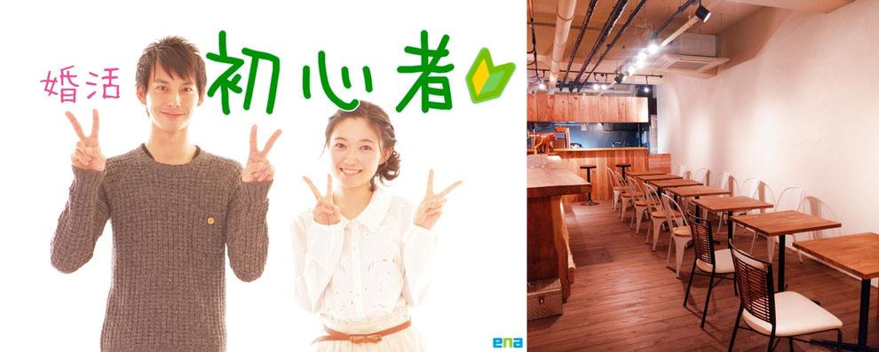 平塚 鶏バルPIOPIO 婚活