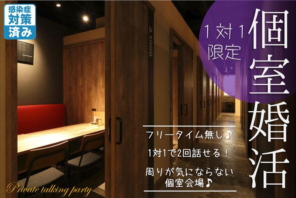婚活 個室 神奈川 30代