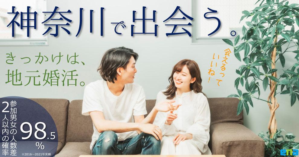 かながわ婚は、神奈川県各地域で婚活パーティーを開催しています。 パーティー後の交際も長く続くようお住まいの近くでの出会いを目的とし、 横浜や川崎などの大都市以外で開催をしています。 2011年に小田原で生まれた「小田原コン」から始まり、多くのカップルや結婚が成立してきました。 小田原市と共催の婚活パーティーも継続的に開催し、地域に根差した婚活パーティーが人気です。
