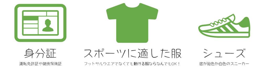 スポーツ合コン 神奈川