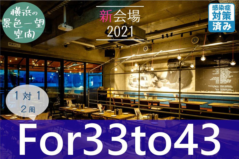 婚活 横浜駅 パーティー 30代 おすすめ 40代