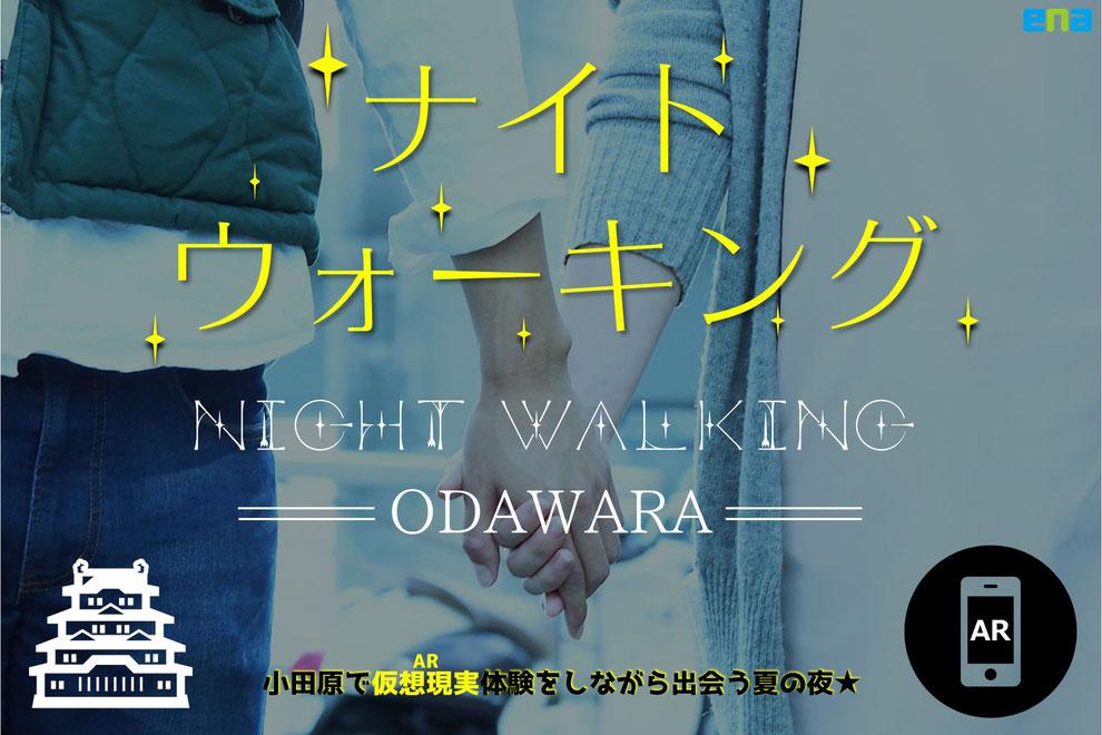 小田原 お散歩 婚活 まち歩き