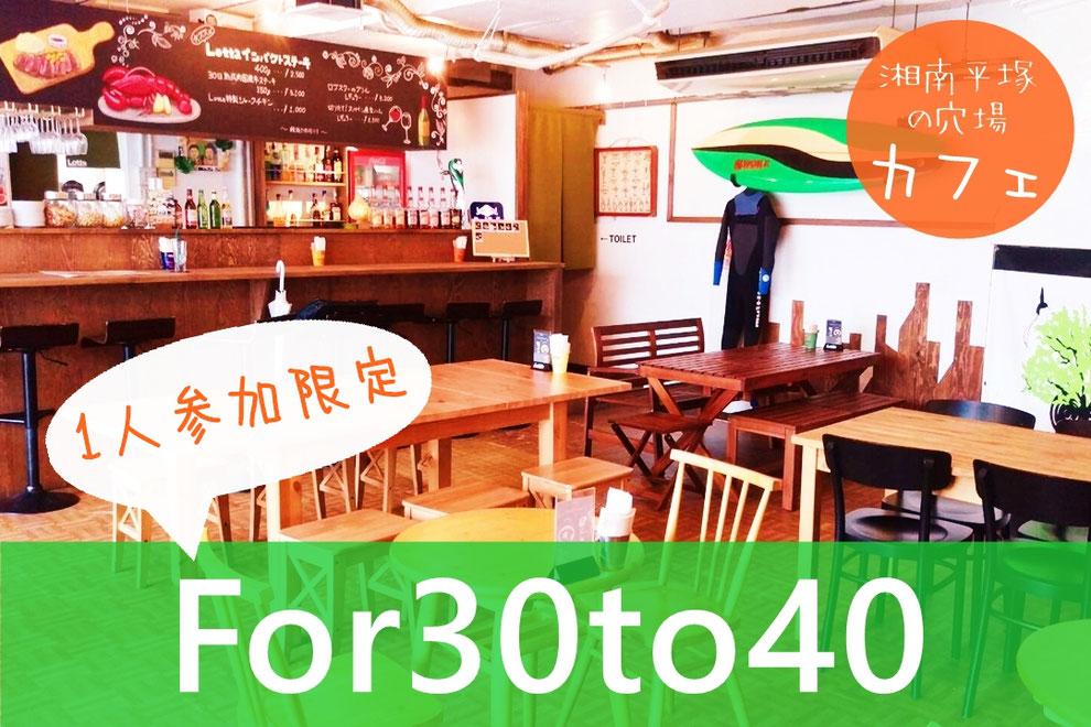 平塚 30代 婚活