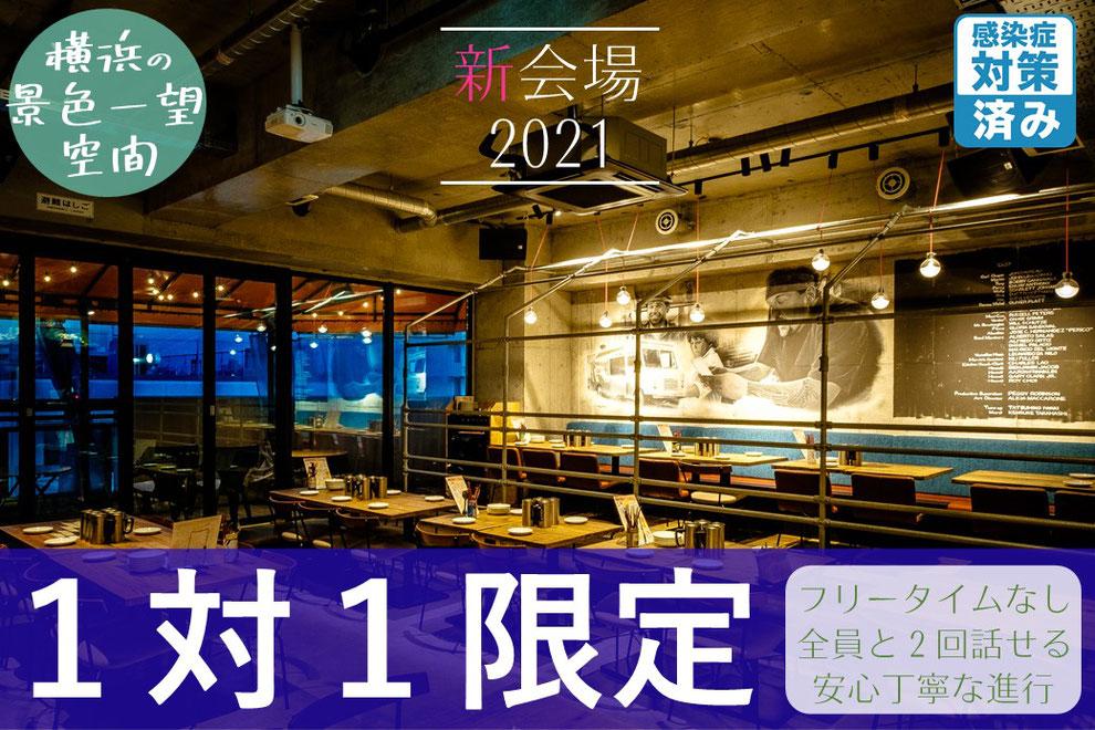 婚活 横浜駅 パーティー 40代 30代