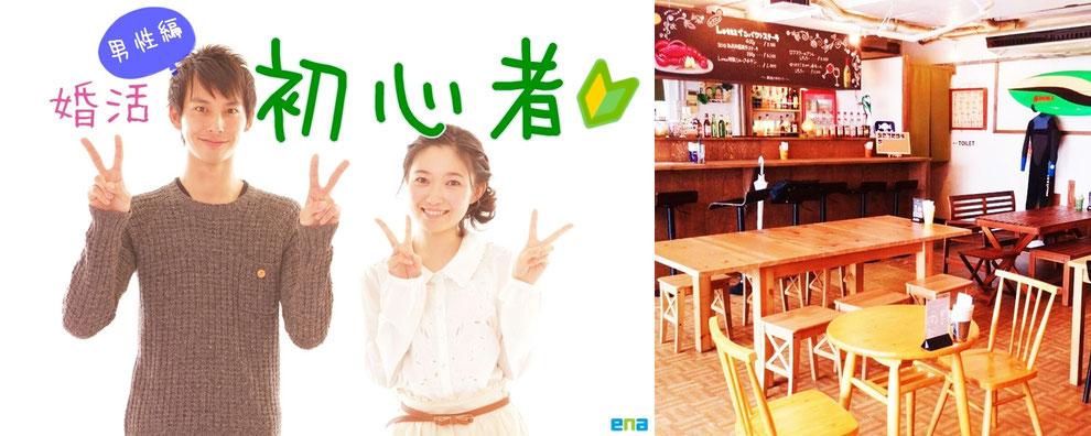 平塚 婚活 40代