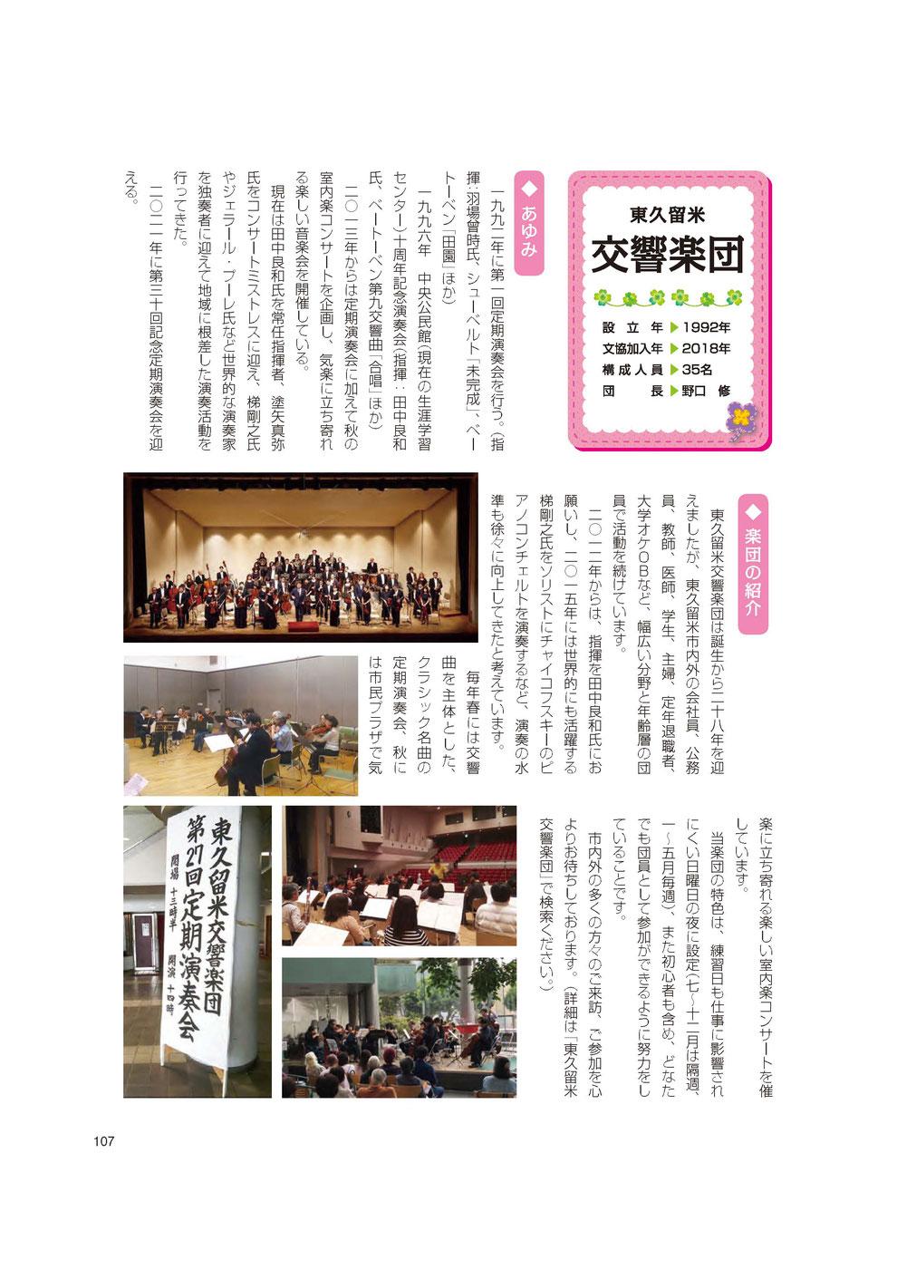 東久留米 交響楽団