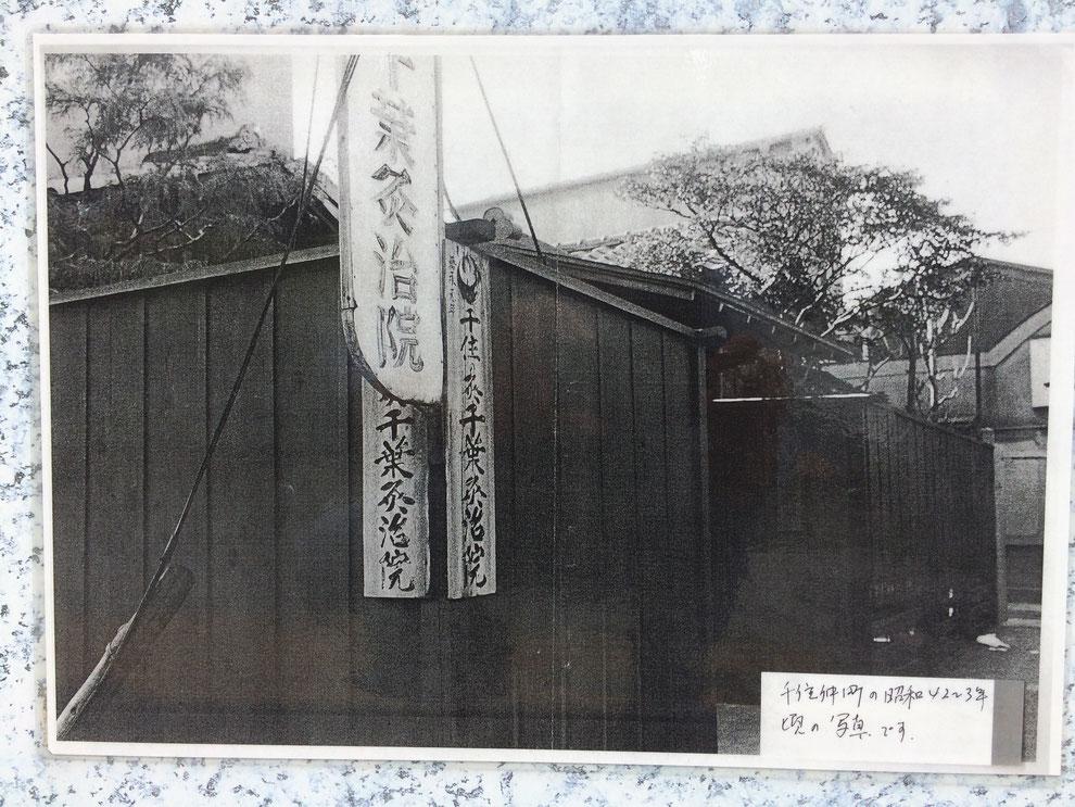 千葉佐那 千葉灸治院跡(昭和42~3年頃)