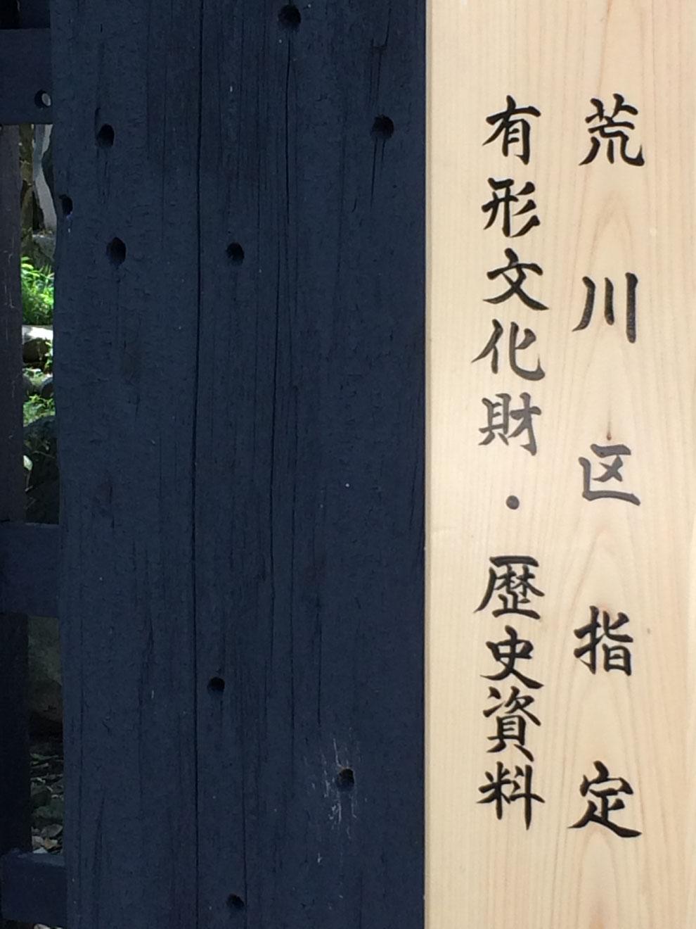 上野戦争の時の弾痕