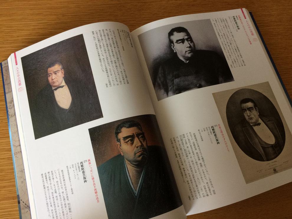 出典:NHK大河ドラマ特別展「西郷どん」図録