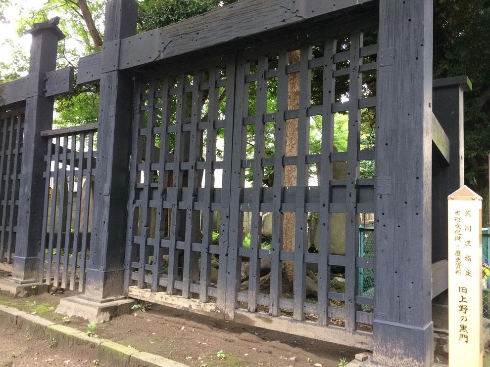 東京都荒川区「円通寺」に移築された黒門