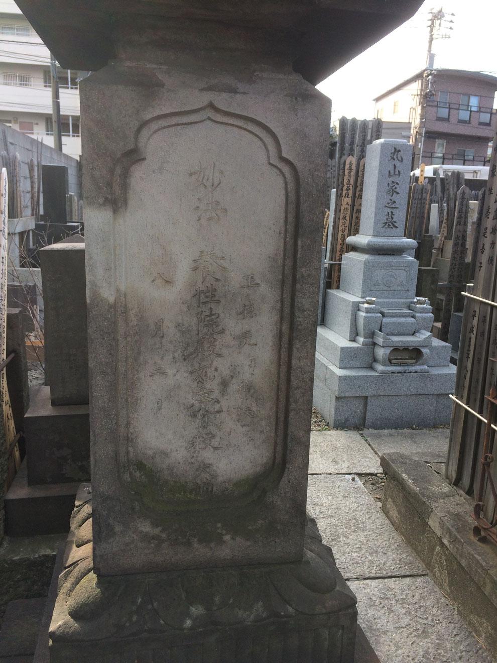 薄雲太夫の墓