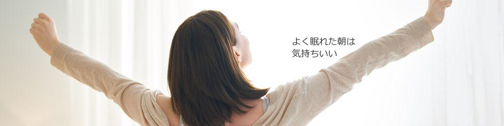オーダーマットレスイメージ よく眠れた女性が背伸びしているところ よく眠れた朝は気持ちがいい と言っている