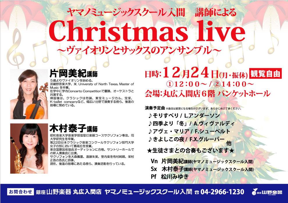 ボンジュール!サックスの木村泰子講師が出演するヤマノミュージックスクール入間主催の「クリスマスライブ」をご紹介します。2018年12月24日(月)丸広入間店6階バンケットホールで12:00~と14:00~の2回開催します。観覧自由です。