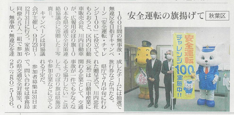 新潟日報新聞記事