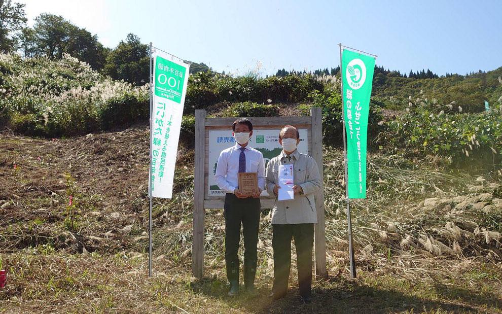 川内自動車 森づくり 募金贈呈式にて川内社長と平山征夫理事長