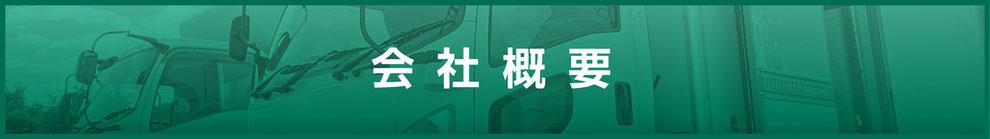 吉田サービス会社概要 運送、運輸、トラック、ドライバー、冷凍、冷蔵