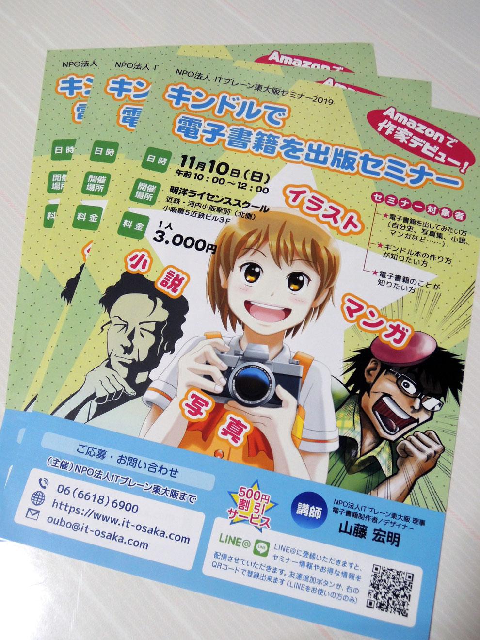 キンドルで電子書籍を出版セミナーチラシ(ITブレーン東大阪2019年11月10日)