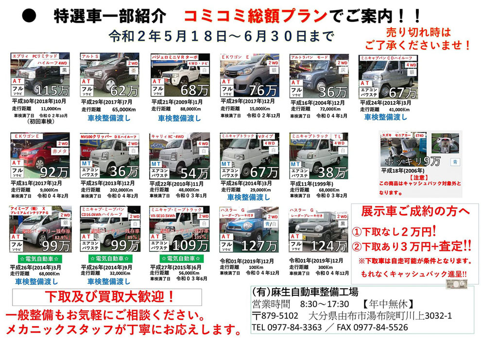 【キャンペーン】特選車コミコミ総額プラン(2020年5月18日~2020年6月30日)-ロータス麻生自動車