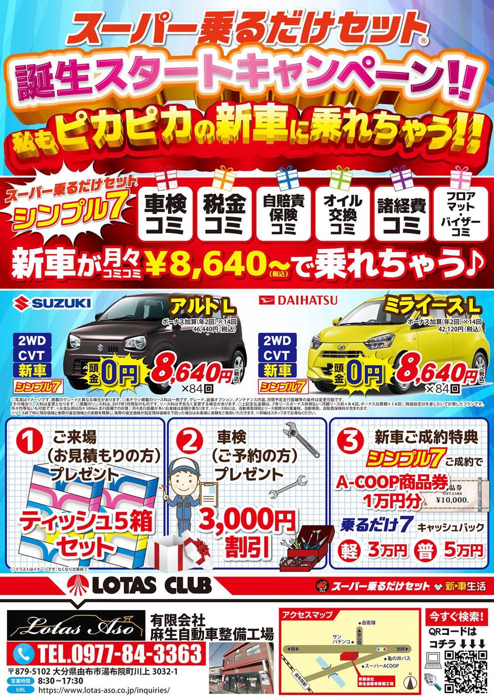 ロータス麻生の「スーパー乗るだけセット」誕生スタートキャンペーン!!