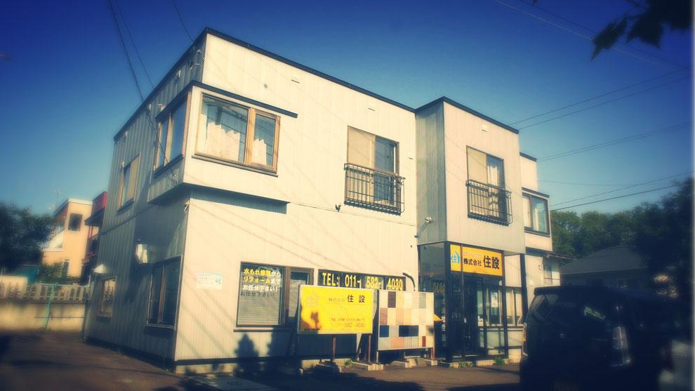 株式会社住設 旧事務所の写真