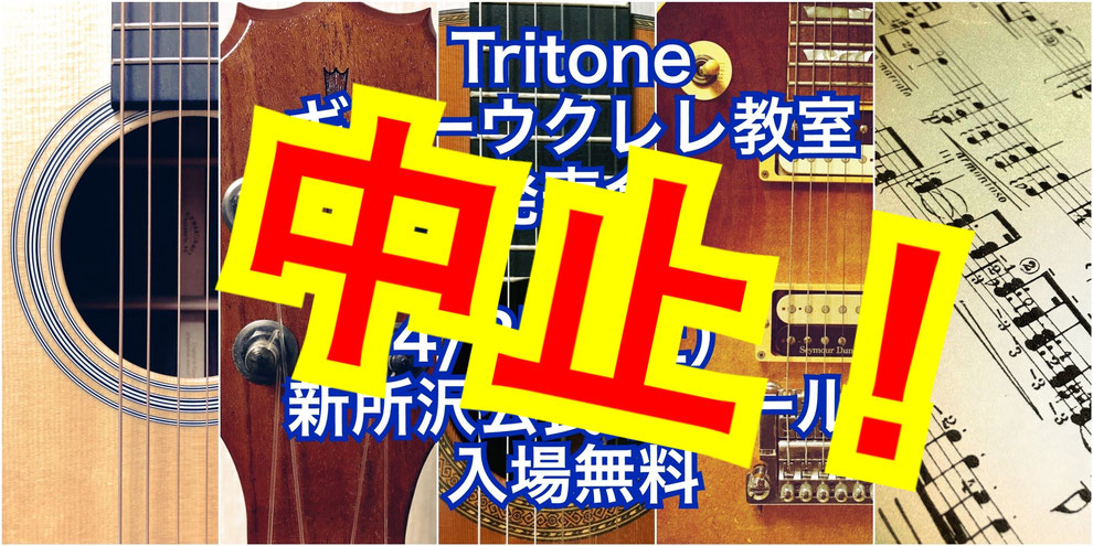 Tritoneギターウクレレ教室発表会 所沢教室