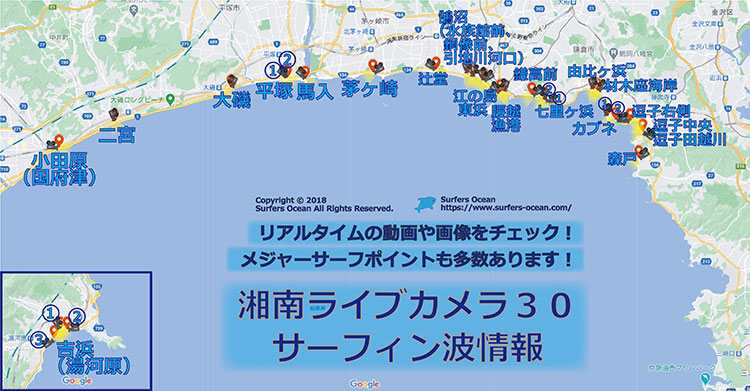 湘南ライブカメラ25 サーフィン波情報 サーファーズオーシャンSurfersOcean