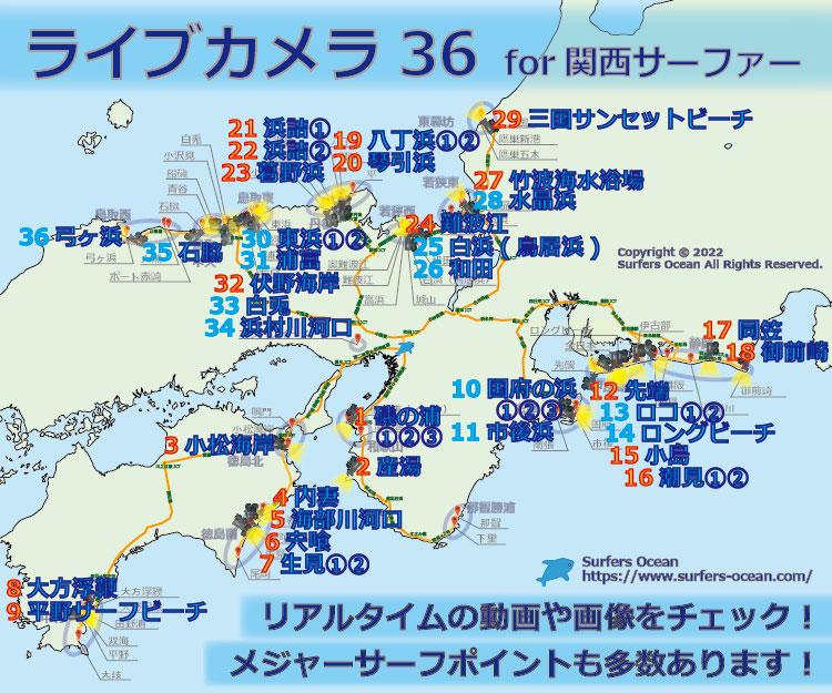 サーファーズオーシャン Surfers' Ocean ライブカメラ36for関西サーファー