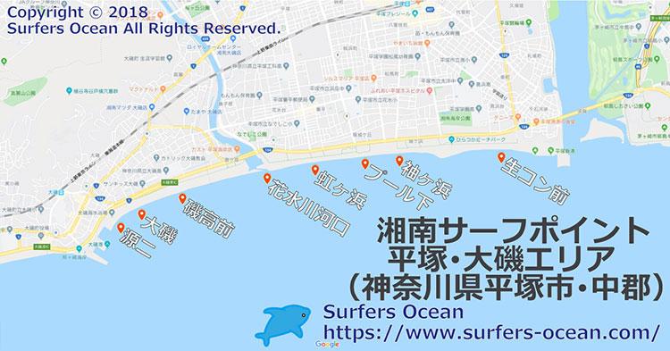 湘南サーフポイント 平塚・大磯エリア サーファーズオーシャンSurfersOcean