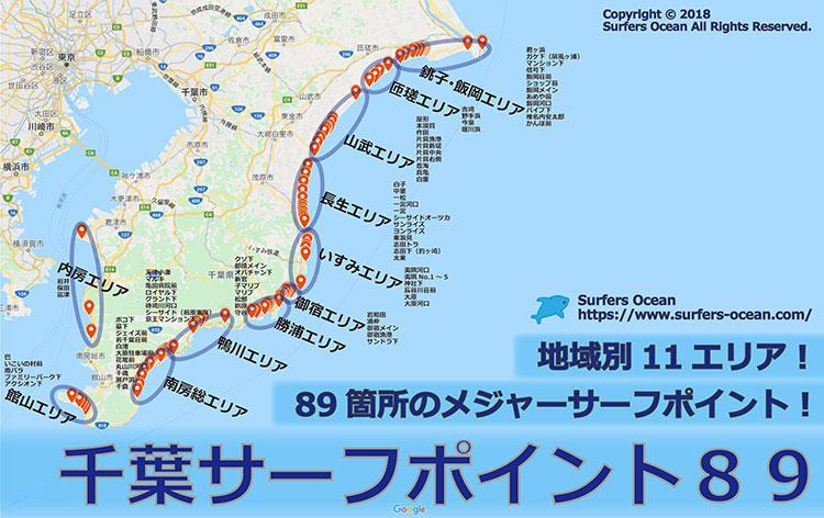 千葉サーフスポット89 サーファーズオーシャンSurfersOcean