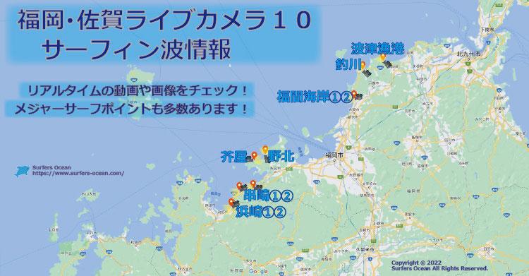 北九州ライブカメラ8 サーフィン波情報 サーファーズオーシャンSurfersOcean