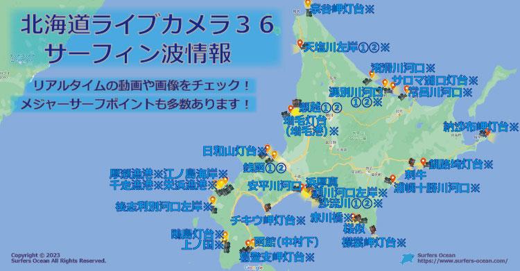 北海道ライブカメラ9 サーフィン波情報 サーファーズオーシャンSurfersOcean