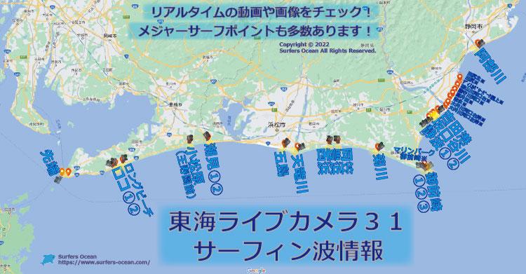 東海ライブカメラ13 サーフィン波情報 サーファーズオーシャンSurfersOcean