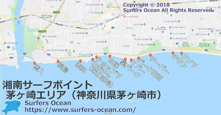 湘南サーフポイント 茅ヶ崎エリア サーファーズオーシャンSurfersOcean